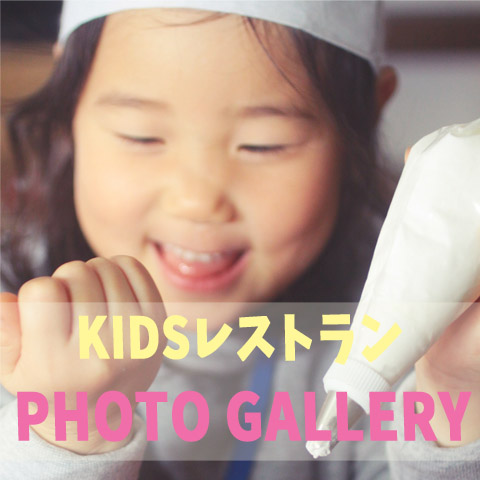 KIDSレストランptotogallery