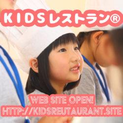 KIDSレストランとは?